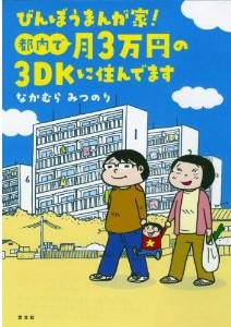 びんぼうまんが家!都内で月3万円の3DKに住んでます 1 (まんがタイムコミックス MNシリーズ)