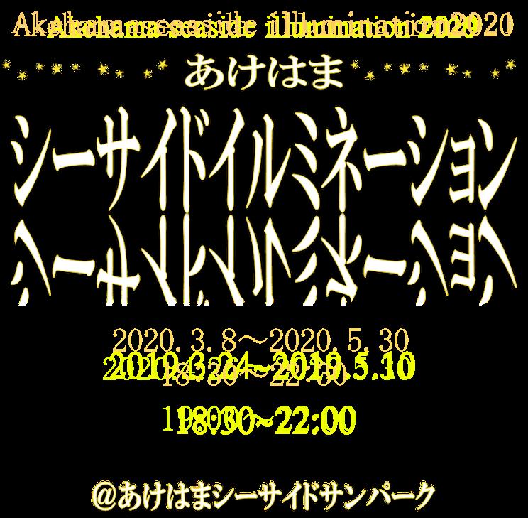 Akehama seaside illumination 2016 / あけはまシーサイドイルミネーション / 2016.12.04~2017.02.14 18:00~22:00 / @あけはまシーサイドサンパーク