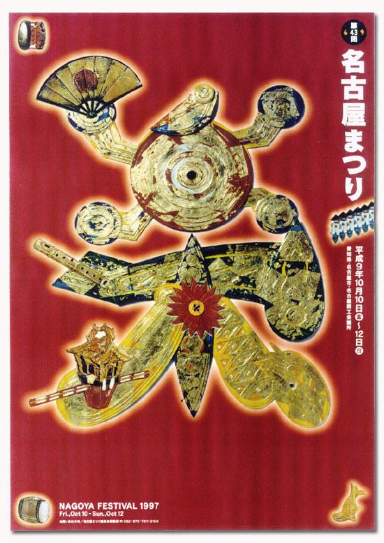 1997「名古屋まつりポスター」