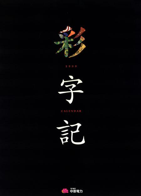 1999年中部電力カレンダー