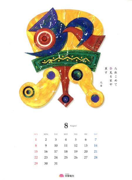 8月「祭」