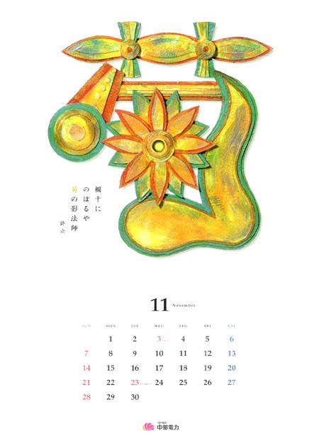 11月「菊」