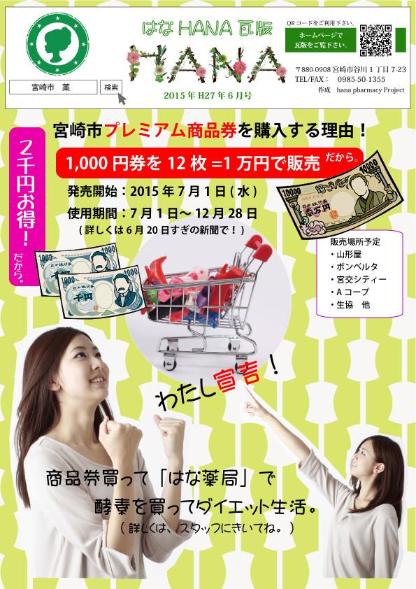 はなHANA瓦版 第5号 2015年4月30日(木) up