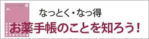 お薬手帳Q&A