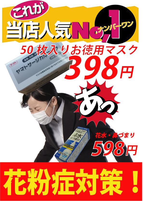花粉症対策! 50枚入りお徳用マスク 398円 /鼻水・鼻づまりに 点鼻薬 598円