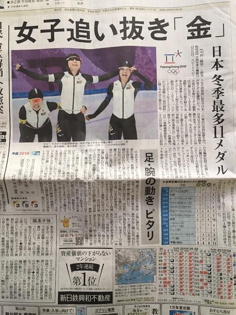 女子パシュート金メダル!!