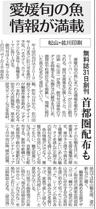 Eのさかな 愛媛新聞掲載