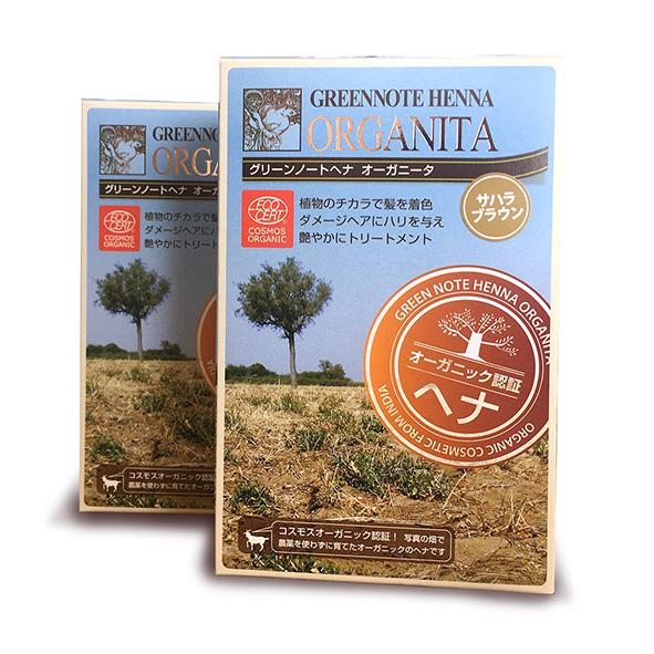 ヘナ(ヘアカラー剤)化粧箱デザイン エコサート認証商品で、実際に認証を受けたヘナの畑の写真をデザインにしました