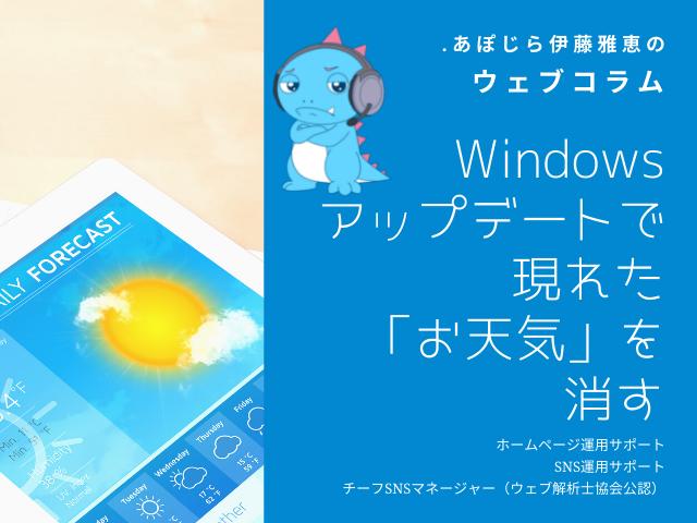 Windowsアップデートで現れた「お天気」を消す