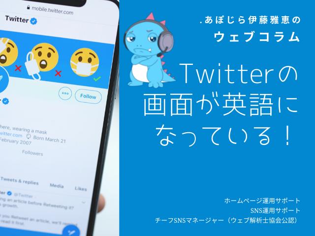 Twitterの画面が英語になっている!
