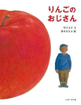 りんごとおじさんの絵本の写真