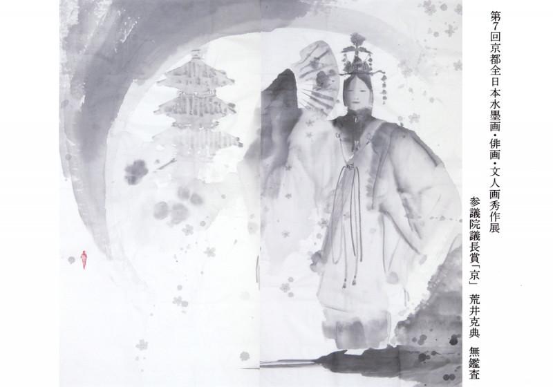 京 2015年作