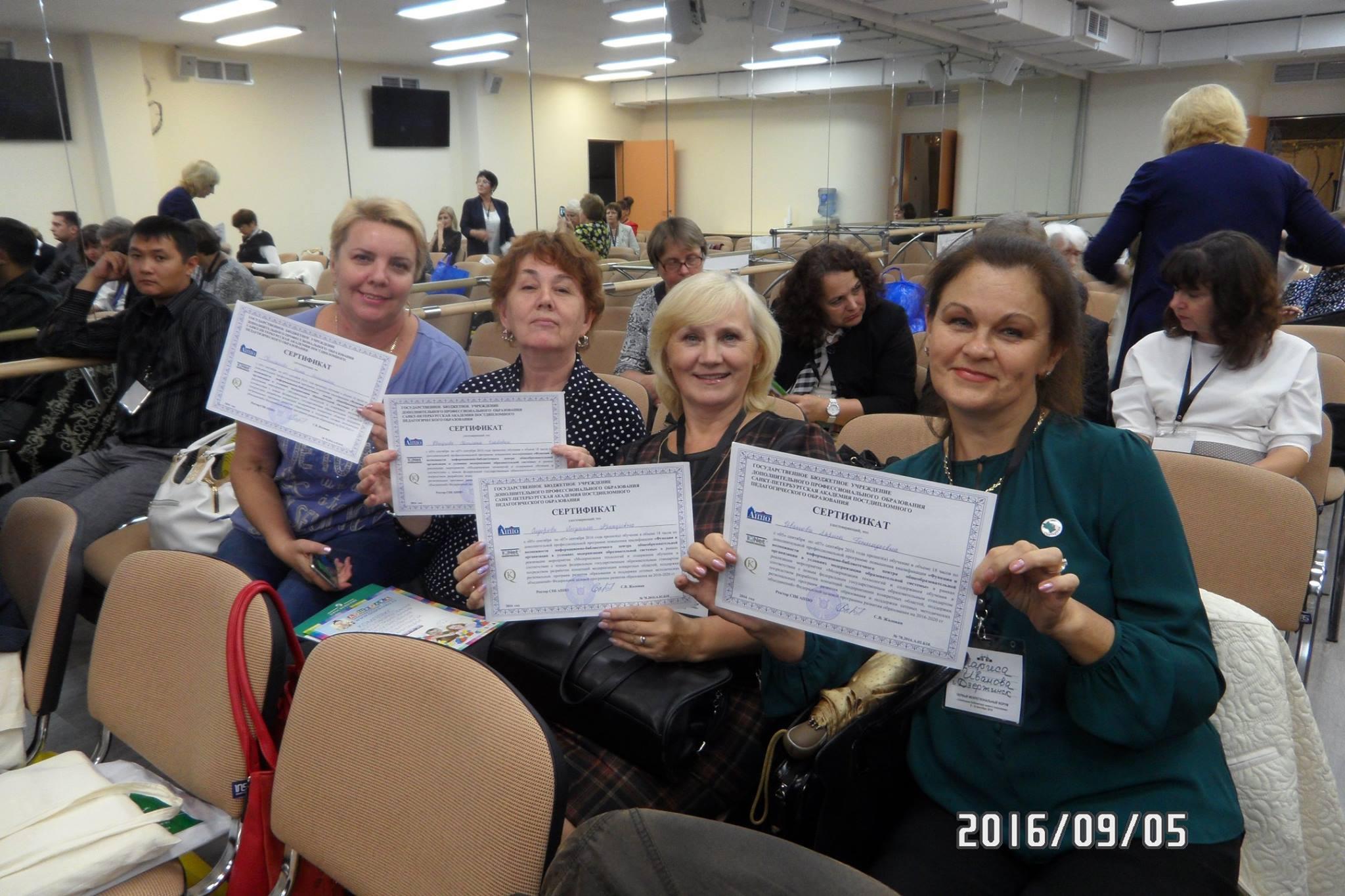Сертификаты о прохождения курсов повышения квалификации