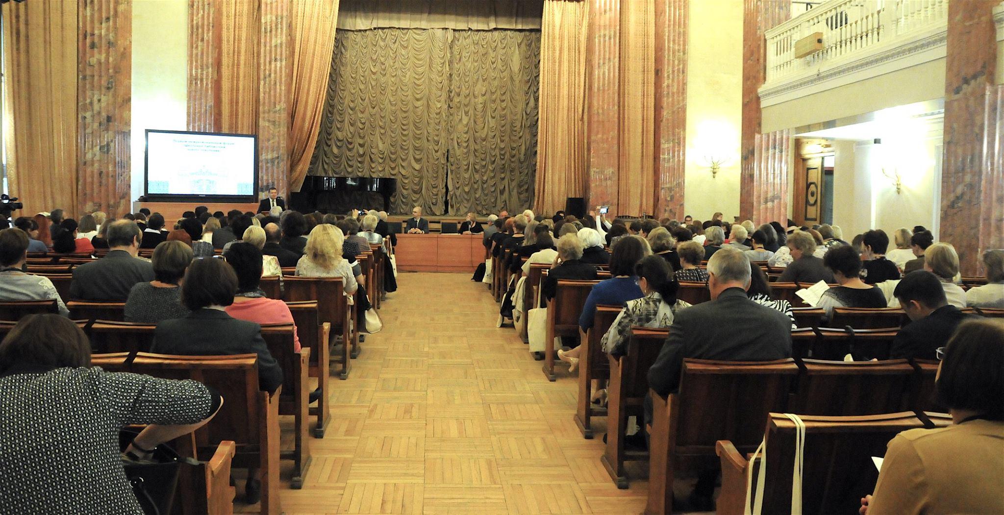 Пленарное заседание в конференц-зале Российской государственной библиотеки