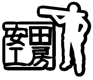 埼玉県さいたま市の工務店「安田工房」