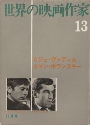 オードリー・ヘプバーン 素敵な写真集(映画書) 世界の映画作家(13)ロジェ・ヴァディム・ロマン
