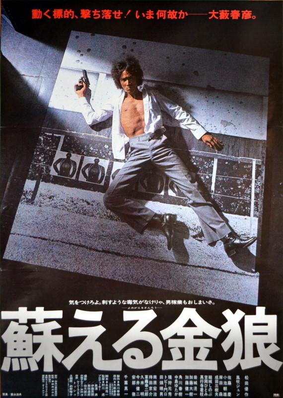 日本映画ポスター