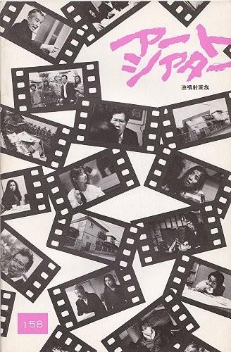 山田洋次監督作品『妻よ薔薇のように 家族はつら …