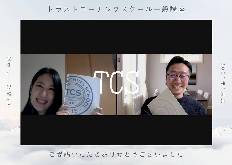 トラストコーチングスクール(TCS)一般講座を受講いただきました!