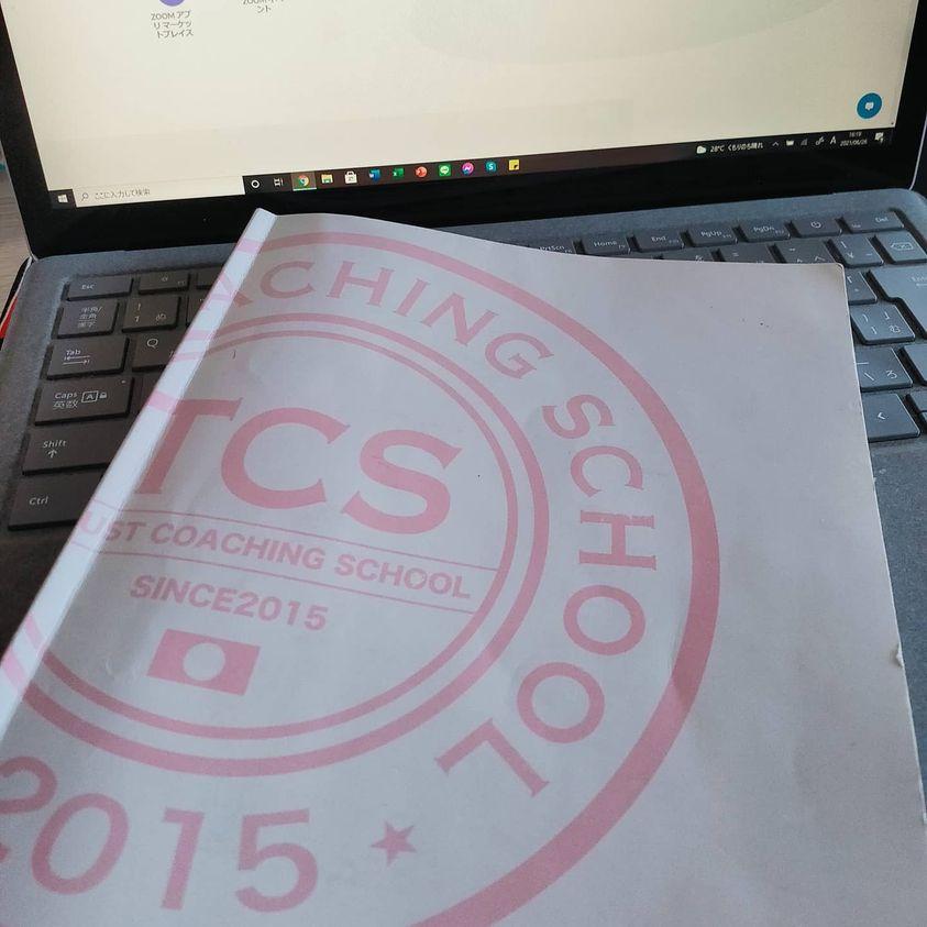 トラストコーチングスクール(TCS)一般講座「ベーシック」を受講いただきました!