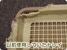 プラスチック製のトイレ・トレイを数個破壊されたそうです。