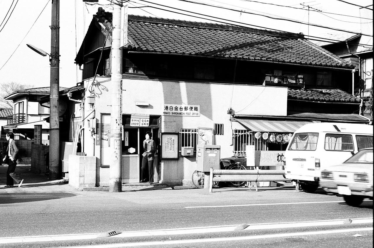 1984年 白金台郵便局