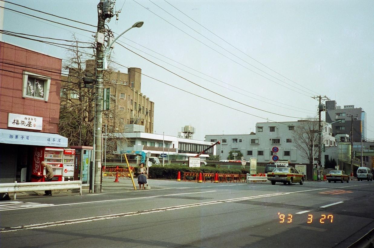 1993年 医科研前 地下鉄工事直前