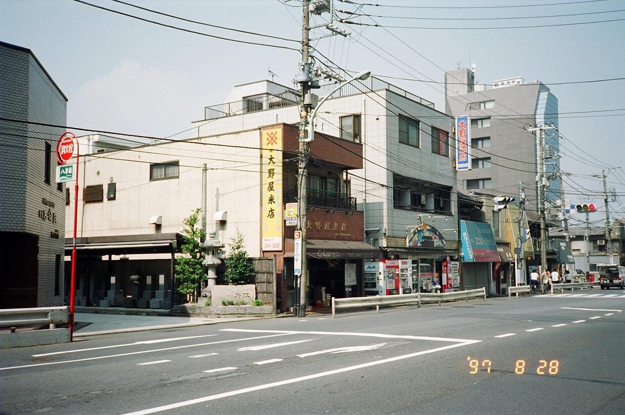 1997年 日吉坂上交差点