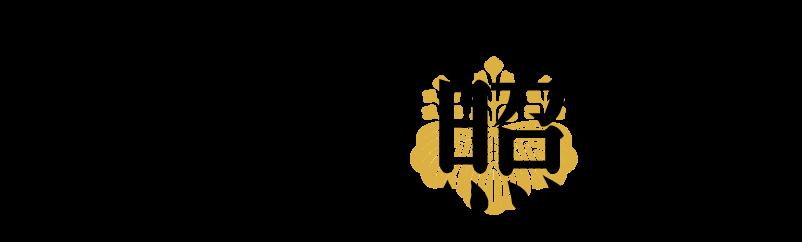 樹齢750年の大杉が見守る柏のお寺 日蓮宗 長国山 妙照寺