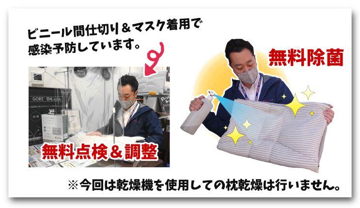 【オーダー枕】期間中は無料点検調整&除菌
