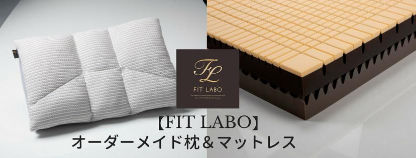 【FIT LABO】オーダーメイド枕&マットレス