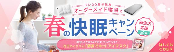 FITLABO 春の快眠キャンペーン 21日0時公開予定