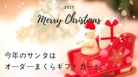 今年のクリスマスはオーダー枕のギフトカード