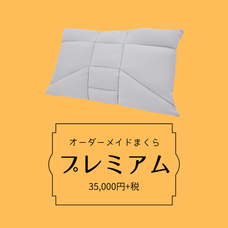 オーダーメイド枕【プレミアム】