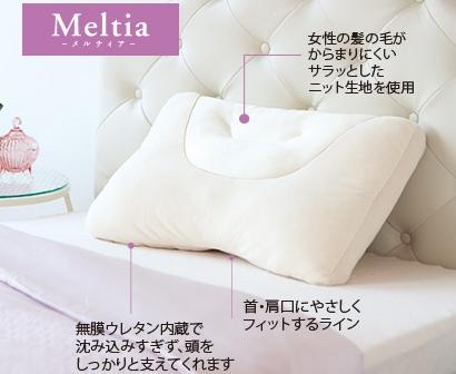 Meltia ~メルティア~
