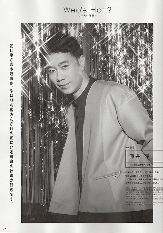 anan 2261号 / WHO'S HOT? 藤井隆さん / yamaさん