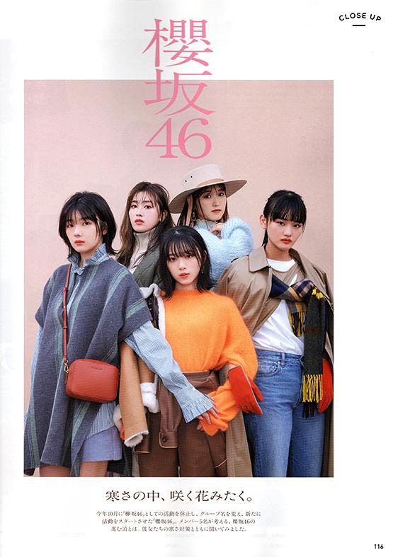 anan No.2228 「櫻坂46」