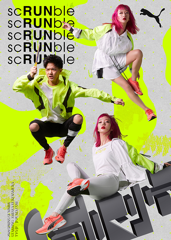 "PUMA ""scRUNble"" Collection"