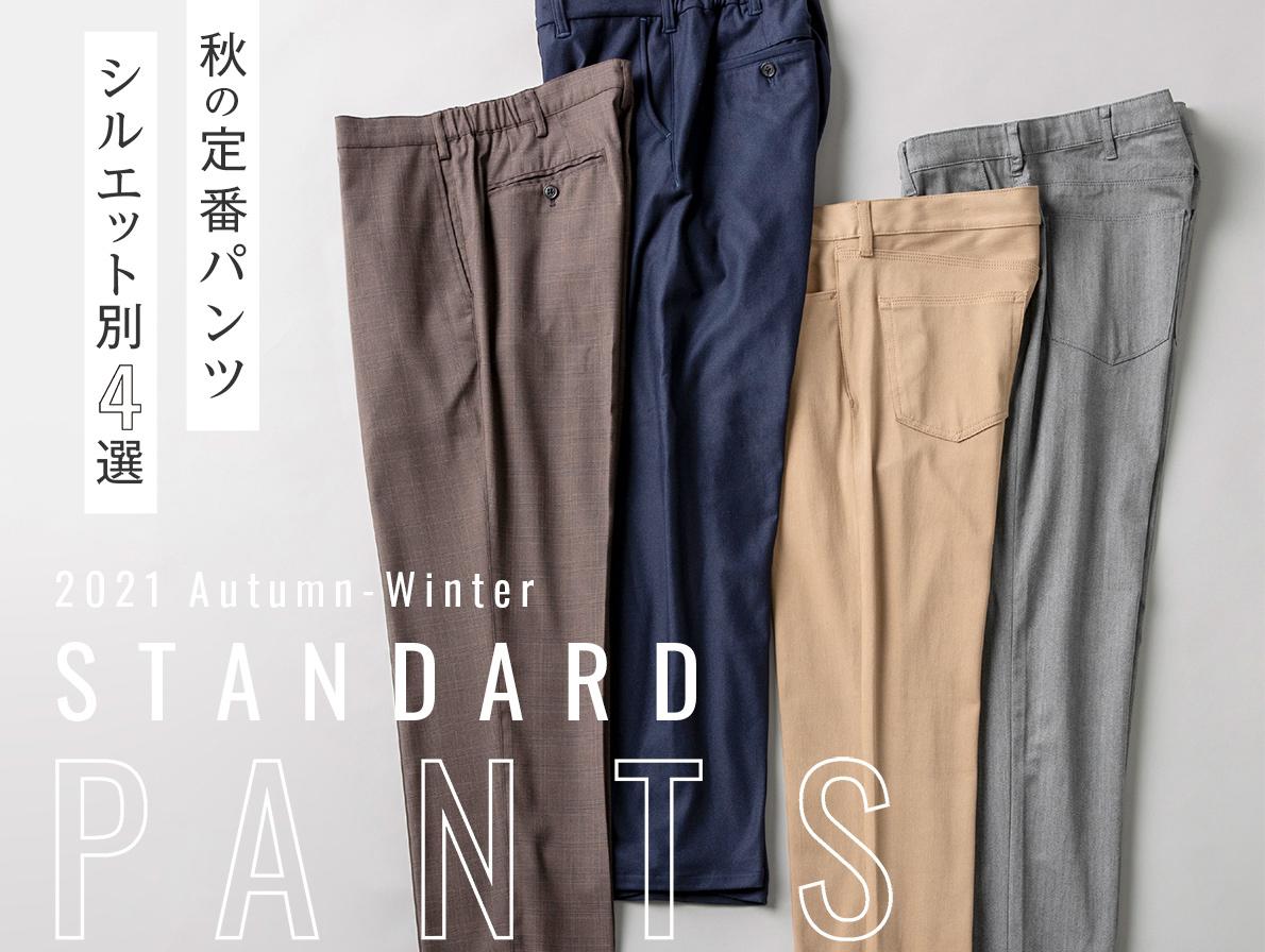 THE SHOP TK 「秋の定番パンツ シルエット別4選」