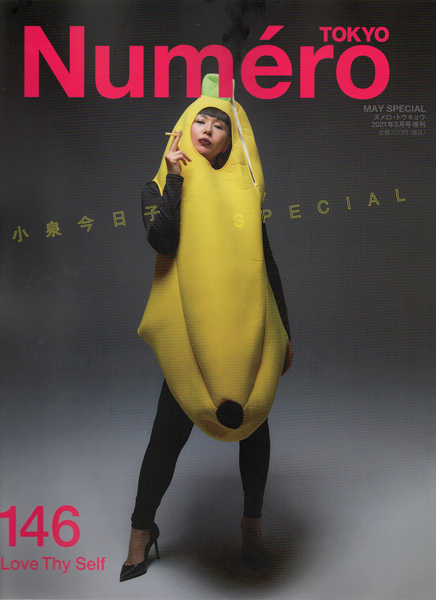 Numero TOKYO 2021年5月号