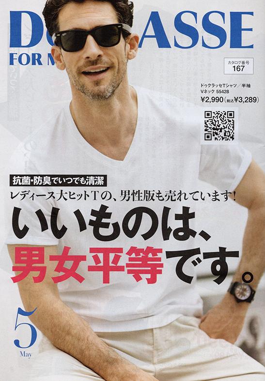 DoCLASSE for MEN 5月号