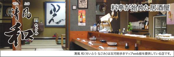 清風 和はこのサイトを提供している店です
