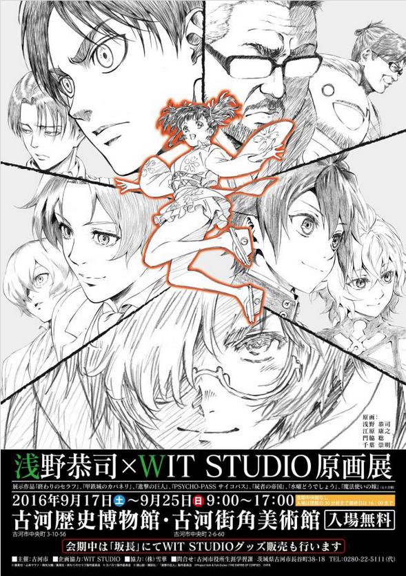 浅野恭司×WITSTUDIO原画展2016