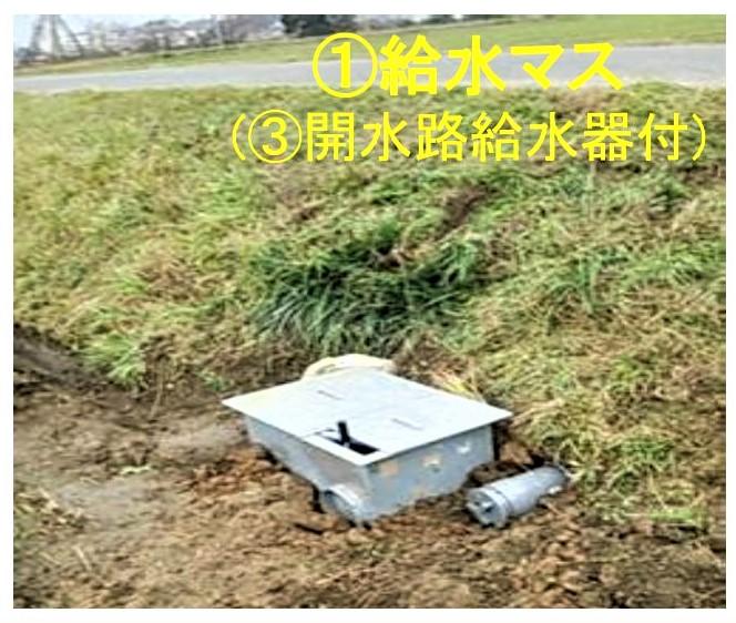 水田から畑に転換すると、どうしても水はけが悪い上に干ばつ時には水不足で、作物の生育がよくありません。この両方を解決するには、暗渠排水管を利用してある時は暗渠効果を使い、ある時は地下からの給水で灌漑する「地下かんがいが最適です。そのための、コンクリート製地下かんがい専用枡を写真付きでご紹介します。」