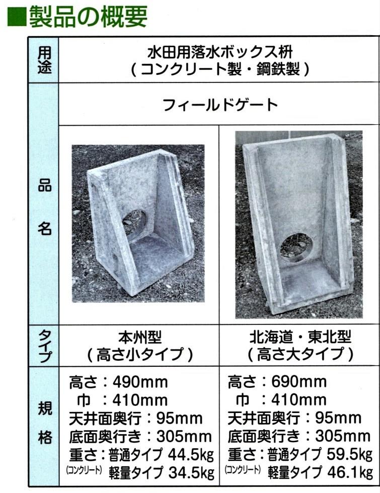 水田で、一般的に使用されるコンクリート製落水ますのご紹介です。写真を見てわかる通り、田んぼ抱くに対応している新型の落水ますとなっております。