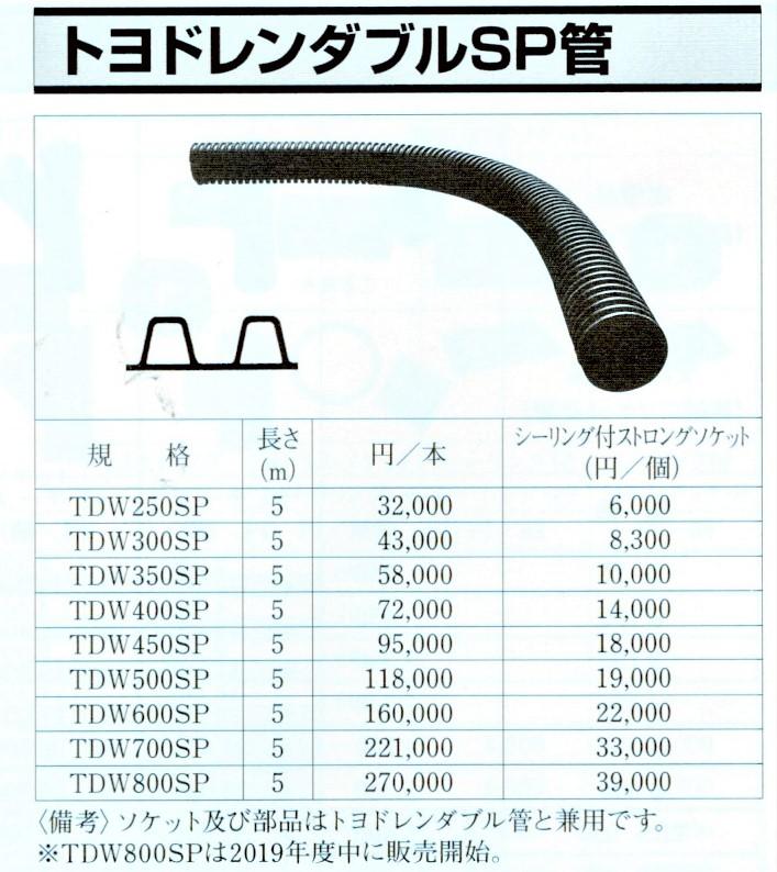ポリエチレン製で、曲がりやすい上に内面が平滑なトヨドレンSP管を写真付きでご紹介します。
