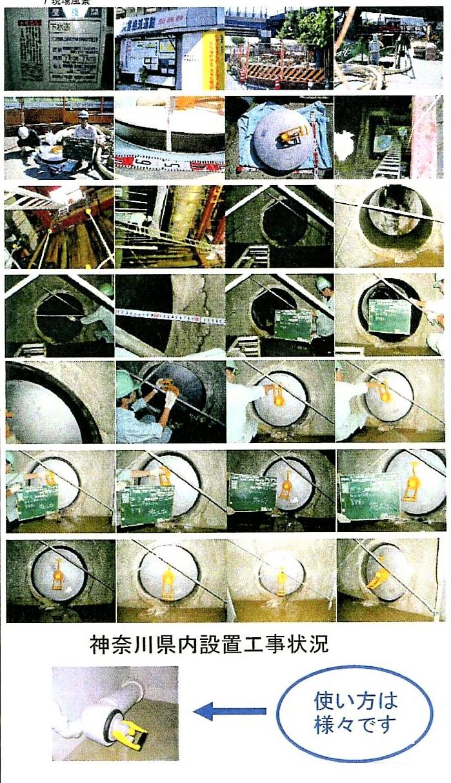 化学工場などで、昔配管した下水道管を塞いだり止める場合にカムストッパーを使用した事例です。