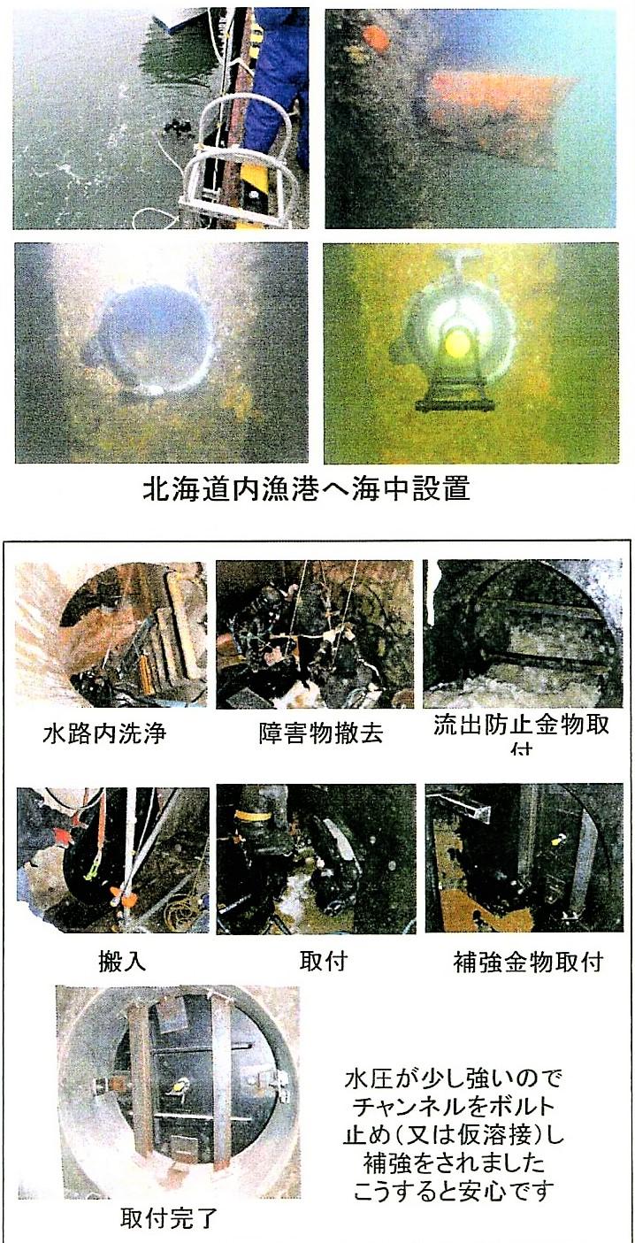 海中にある陶管やヒューム管などを、止めたり塞いだりする工事の事例を紹介しています。