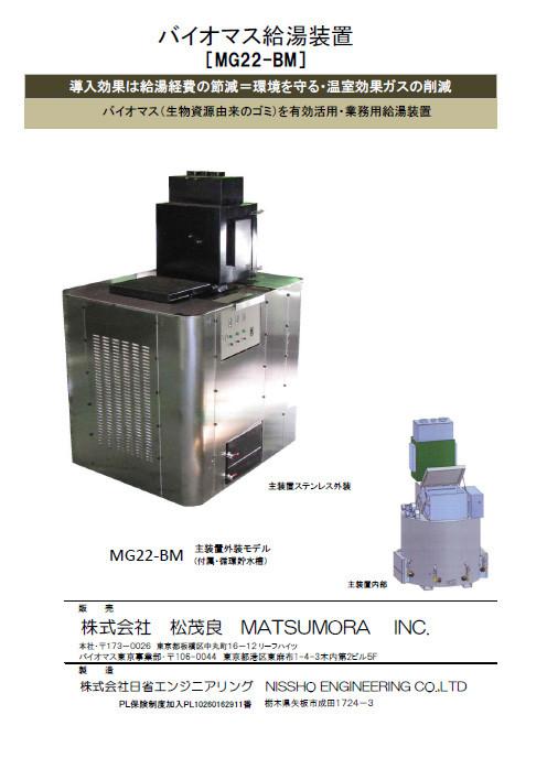 バイオマス給湯装置カタログP1