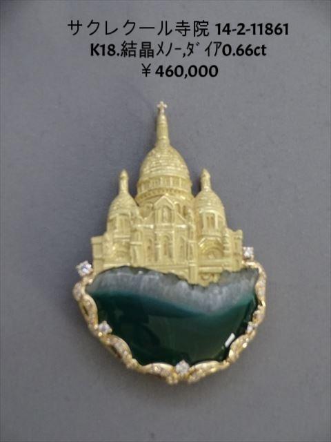 14-2-1186-2 パリ・サクレクール寺院(K18ブローチ:結晶グリーンメノー,ダイヤ     ct)